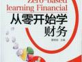 正版《从零开始学财务》