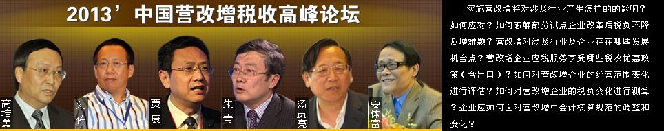 2013中国营改增税收高峰论坛