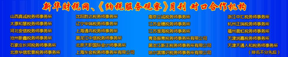 新华财税网、《纳税人报•纳税人服务观察月刊》对口合作机构